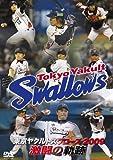東京ヤクルトスワローズ 2009 激闘の軌跡 [DVD] 画像