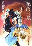 花蔭の鬼 / 前田 珠子 のシリーズ情報を見る