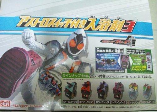 【入浴剤】仮面ライダーフォーゼ アストロスイッチ付き入浴剤 3弾 (12個入りBOX)