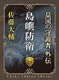 島嶼防衛 皇国の守護者外伝 (中公文庫)