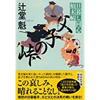 父子の峠 日暮し同心始末帖 (祥伝社文庫)