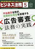 ビジネス法務 2019年 05 月号 [雑誌]
