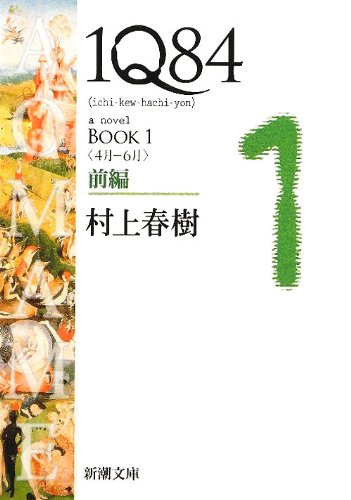 1Q84 BOOK1〈4月‐6月〉前編 (新潮文庫)の詳細を見る