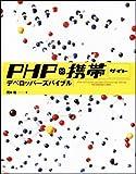 PHP×携帯サイト デベロッパーズバイブル