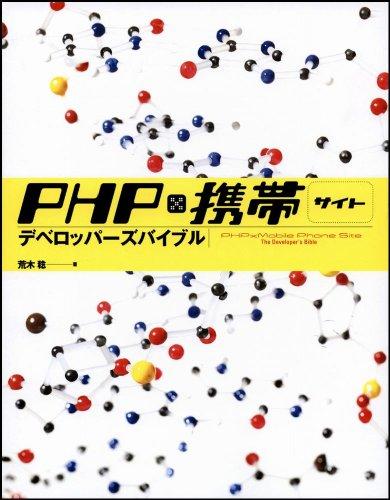 PHP×携帯サイト デベロッパーズバイブルの詳細を見る