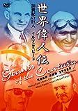 世界偉人伝 クルマとスピード 20世紀の巨人 フェラーリ~ポルシェ他 [DVD] -