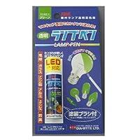 DIA-WYTE ( ダイヤワイト ) ランプペン グリーン 15ml ペイント