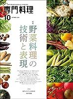 月刊専門料理 2019年 10 月号 [雑誌]