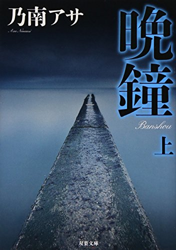 晩鐘(上) (双葉文庫)