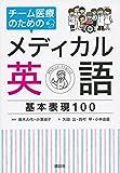 チーム医療のためのメディカル英語 基本表現100 (KS語学専門書)