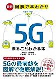 最新 図解で早わかり 5Gがまるごとわかる本