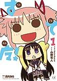 すてマ! 1巻 (まんがタイムKRコミックス)