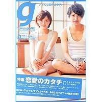 Tokyo graffiti (トウキョウグラフィティ) 2012年 08月号 [雑誌]