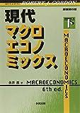 現代マクロエコノミックス〈下〉