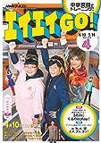 NHKテレビ エイエイGO! 2016年 4月号 [雑誌] (NHKテキスト)