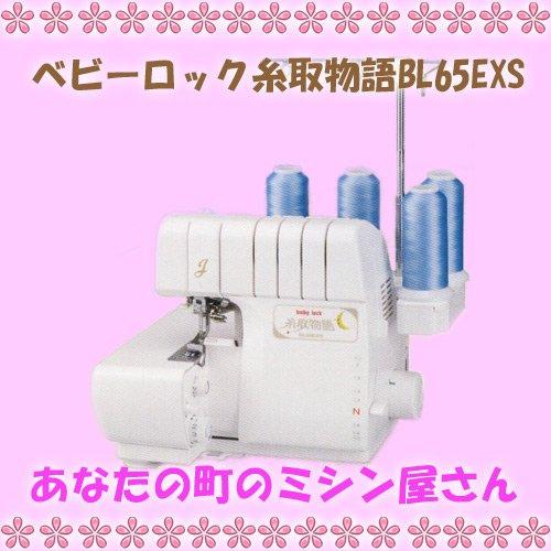 ベビーロック ロックミシン 糸取物語 BL65EXS+アタッチメントセット+ロック糸黒4本