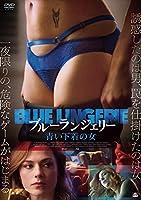 ブルー・ランジェリー [DVD]