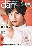 TVガイドdan[ダン]vol.15 (TOKYO NEWS MOOK 629号)