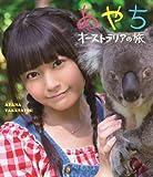 竹達彩奈イメージBlu-ray 「あやち ~オーストラリア...