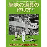 趣味の道具の作り方 (エイムック 3633 CLUB HARLEY別冊)