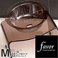 Favor 【フェイヴァ】 アクリル製 お風呂いす<M>サイズ & お風呂ボウル 2点セット  (ブラウン)