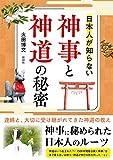 日本人が知らない 神事と神道の秘密