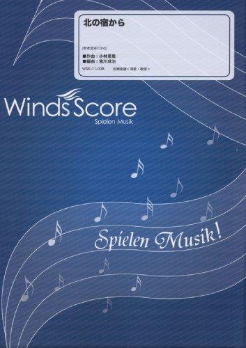 [参考音源CD付] 北の宿から(都はるみ) 吹奏楽演歌・歌謡楽譜(WSK-11-008)