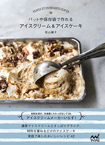 バットや保存袋で作れる アイスクリーム&アイスケーキ -