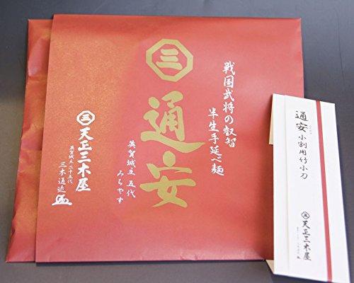 古式手延べ麺 通安 半生うどん 200g×6袋 麺つゆ付 化粧箱