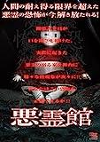 悪霊館[EDRS-0020][DVD] 製品画像
