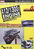 太田屋オーバーホール&チューンアップ VOL.4 NISSAN A型エンジン組み付けポイント(A12 1300CC) 復刻版カーメンテナンスシリーズ 2007 日本 [DVD]