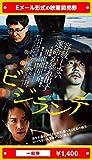 『ビジランテ』映画前売券(一般券)(ムビチケEメール送付タイプ)