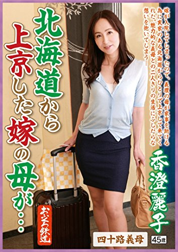The mother of the bride came from Hokkaido. Forty year old mother-in-law Kasumi Reiko [DVD]