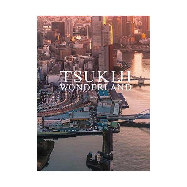 TSUKIJI WONDERLAND(築地ワン...の紹介画像2