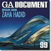 GA DOCUMENT―世界の建築 (99) ザハ・ハディド