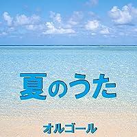 夏色 Originally Performed By ゆず (オルゴール)