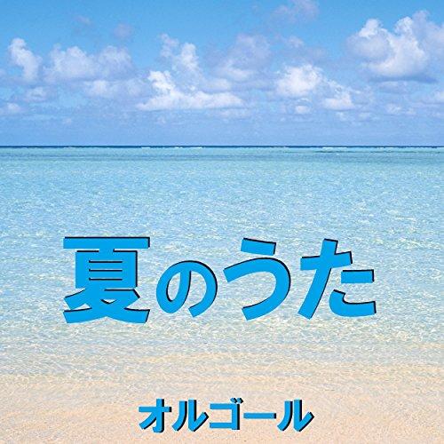 夏が来る Originally Performed By 大...