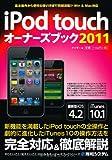 iPod touchオーナーズブック2011