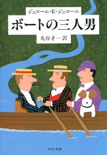 ボートの三人男 (中公文庫)の詳細を見る
