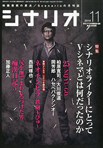 シナリオ 2014年11月号 雑誌