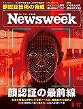 Newsweek (ニューズウィーク日本版) 2019年9/17号[顔認証の最前線]