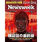 Newsweek (ニューズウィーク日本版) 2019年9 17号[顔認証の最前線]