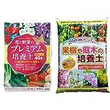 瀬戸ヶ原花苑 花と野菜 果樹や庭木 培養土各1袋セット