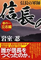 信長の軍師 巻の一 立志編 (祥伝社文庫)