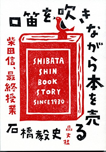 口笛を吹きながら本を売る: 柴田信、最終授業 / 石橋毅史