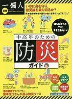 一個人別冊 中高年のための防災ガイド (ベストムックシリーズ)