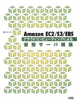 Amazon EC2/S3/EBS クラウドコンピューティングによる仮想サーバ構築の詳細を見る