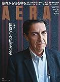 AERA(アエラ) 2017年 1/30 号 [雑誌]