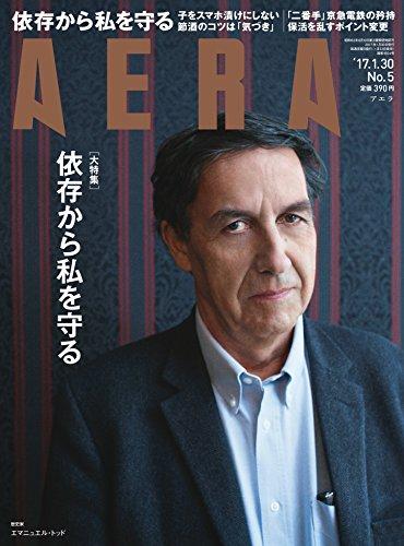 AERA(アエラ) 2017年 1/30 号 [雑誌]の詳細を見る