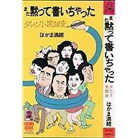 また黙って書いちゃった―タレント笑話史 (1980年) (Tokumа books)